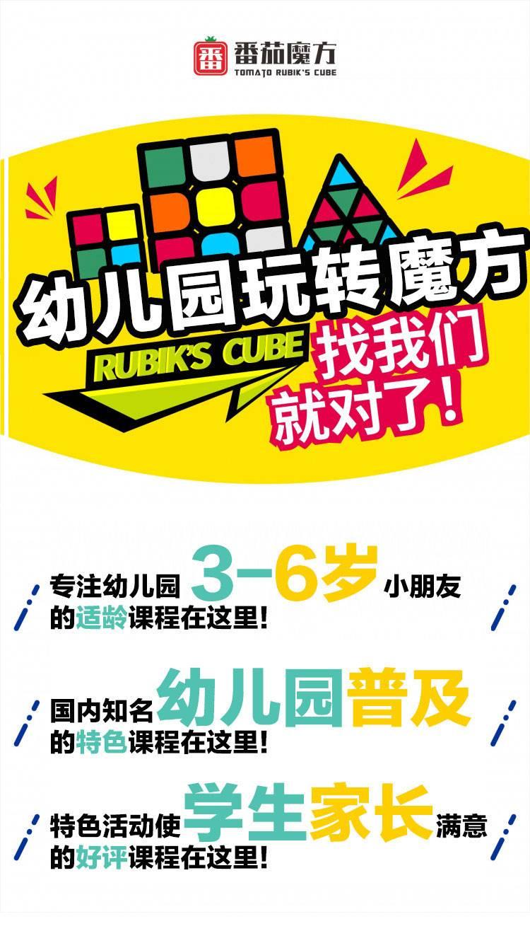 幼儿园玩转魔方-全国巡回免费师训[北京站]