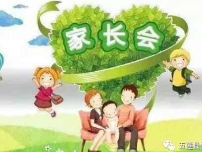 家园共育:幼儿园家长会的重要性!