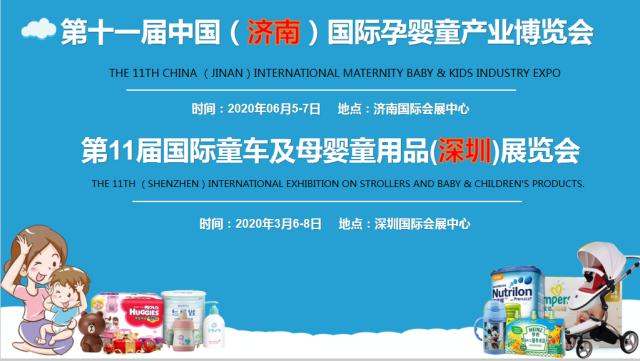 十一年相伴―2020(济南――深圳)国际孕婴童产业博览会巡回展依然心动!