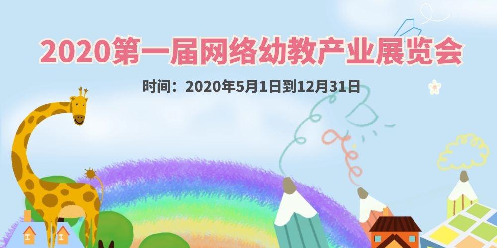 2020第一届网络幼教产业展览会
