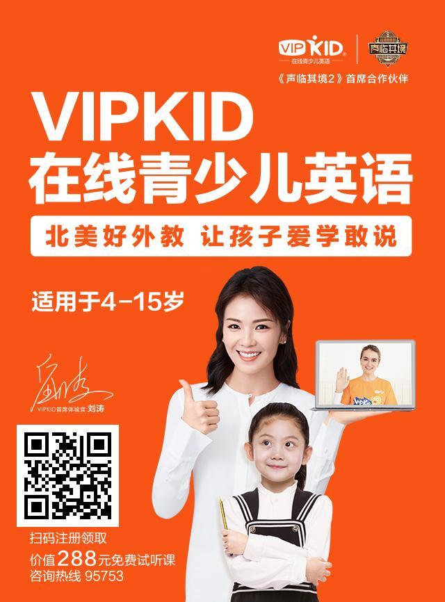 vipkid联盟:免费试听课扫二维码领取