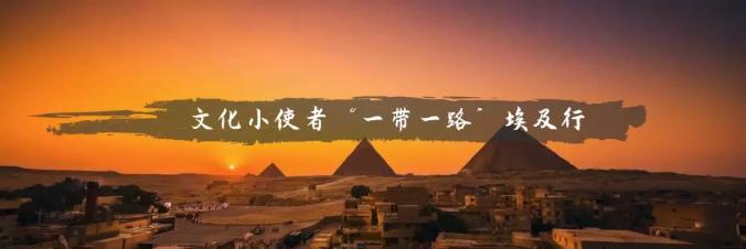 歡樂春節:中埃文化小使者赴埃及活動報名中!